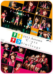 Naruchika 2013 Aki ℃-ute x S/mileage