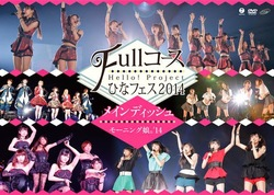 Hello! Project Hina Fest 2014 ~Full Course~