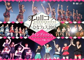 """Couverture DVD """"Hello! Project Hina Fest 2014 ~Full Course~"""""""