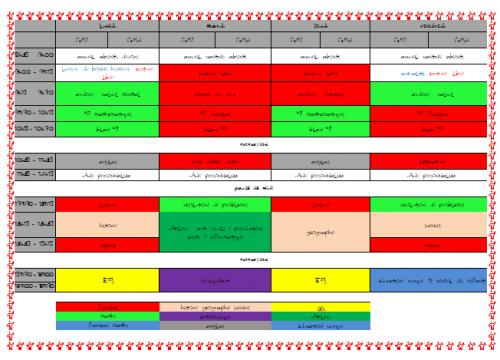 rentrée : emploi du temps classe de CM1 CM2 - Freinet - PMEV