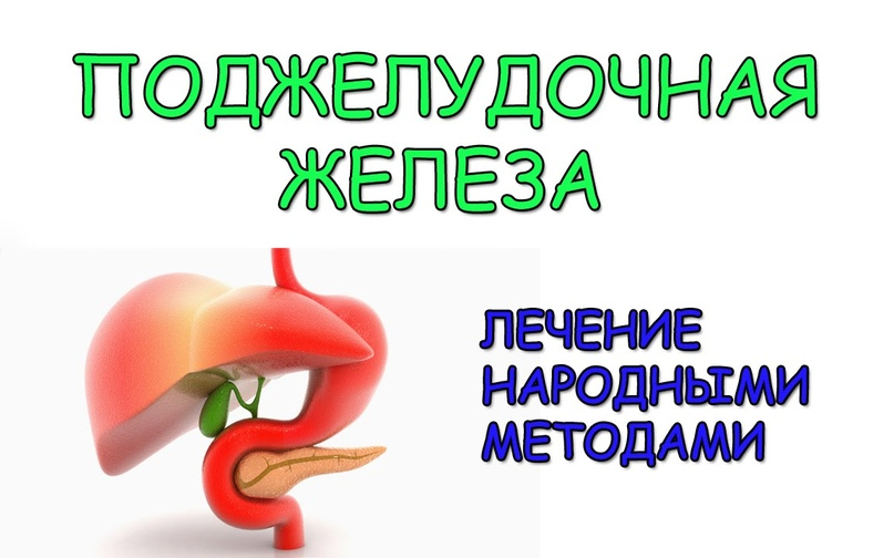 Народные рецепты лечения поджелудочной железы при сахарном диабете