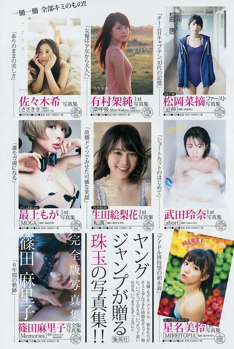 Magazine : ( [Young Jump] - 2017 / N°21 - Maho Yamaguchi & Nanaka Matsukawa Staring )