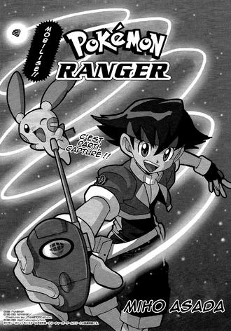 Mobilise!! Pokémon Ranger