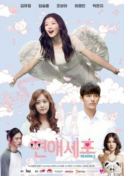 Web-drama Coréen - Love Cells Saison 2