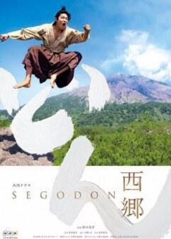 Segodon Jdrama 2018