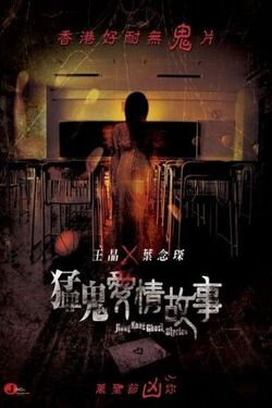 [H-K Movie] Hong Kong Ghost Stories