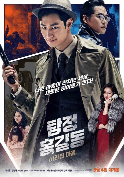 Posters de Detective Hong Gil Dong