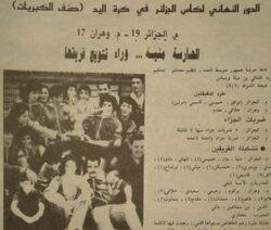 Menia Lynda 1988