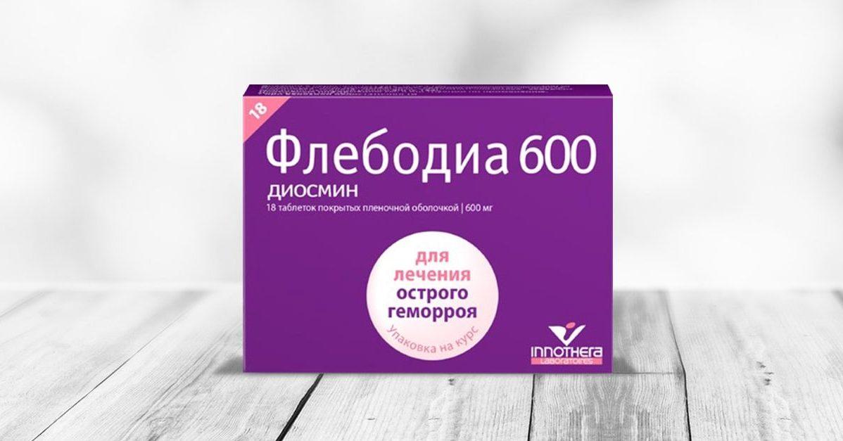 Флебодия600 при остром геморрое