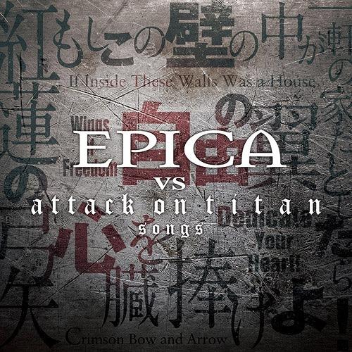 Epica - Epica vs Attack on Titan Songs (2017)