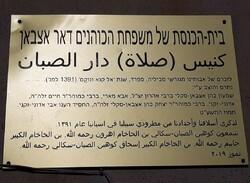 Plaque sur la synagogue