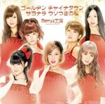 32nd single : Golden Chinatown / Sayonara usotsuki no watashi