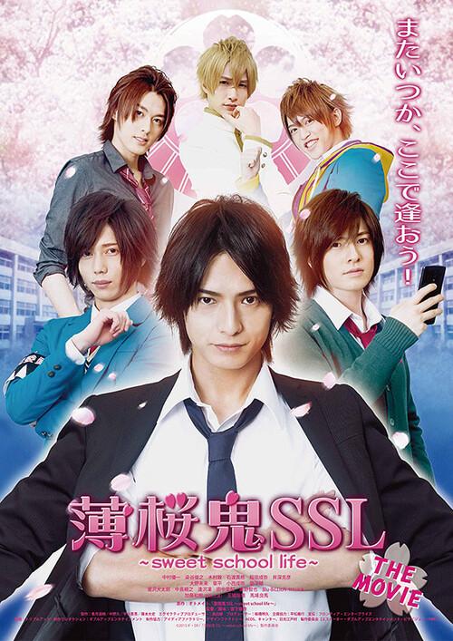 Hakuohki SSL: Sweet School Life