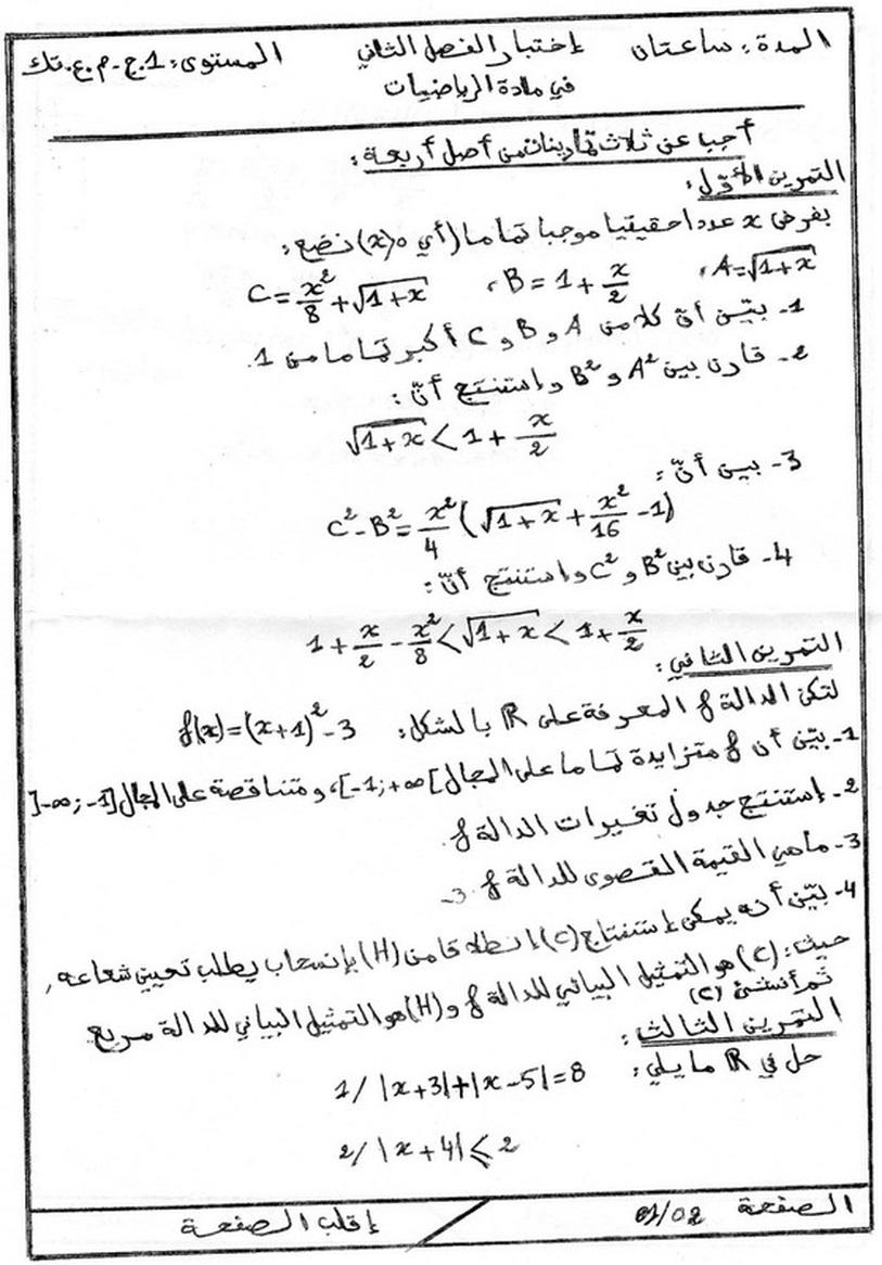 modeles de composition 1as 2me trimestre - Resume De Science 3as Algerie