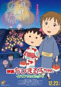 Chibi Maruko-chan: Italia Kara Kita Shōnen