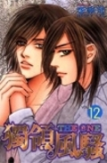 the one tome 12