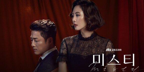 Drama coréen - Misty
