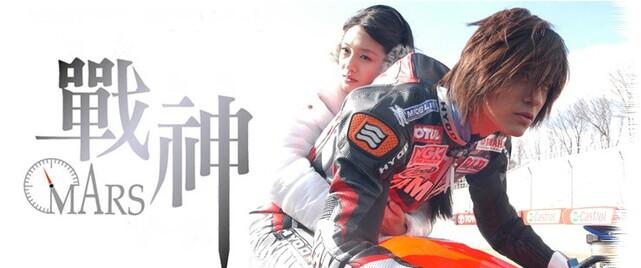Mars (Drama Taiwanais)