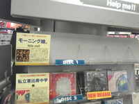 help me!! morning musume tower records