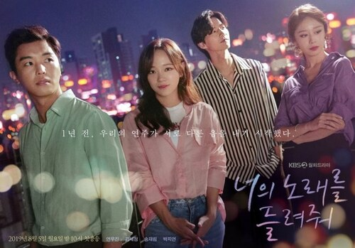 I Wanna Hear Your Song (VOSTFR)