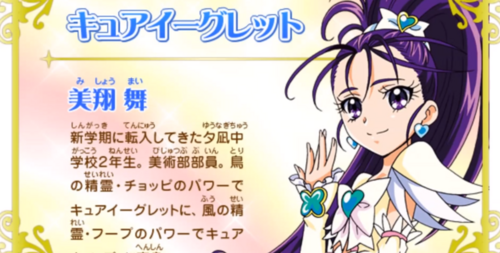 Mishou Mai / Cure Egret