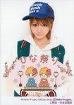 Reina Tanaka 田中れいな 2013