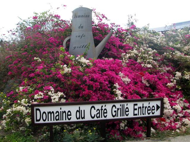 Le Domaine du Café Grillé