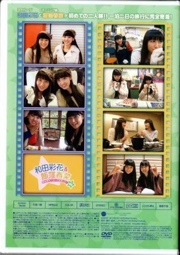 """Intégralité du DVD """"Wada Ayaka & Iikubo Haruna Shuugaku Ryoko Ittekimashita in Hakone"""""""
