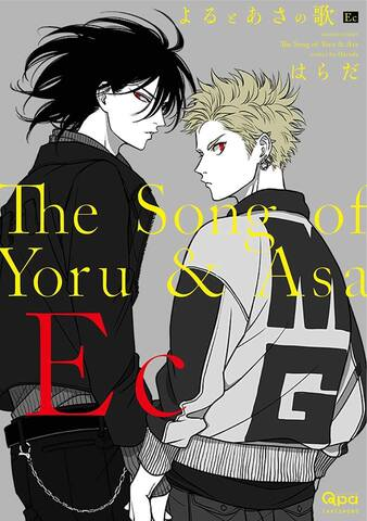 "Une suite pour ""The song of Yoru and Asa"""