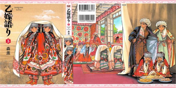 Manga - Bride stories, tome 5