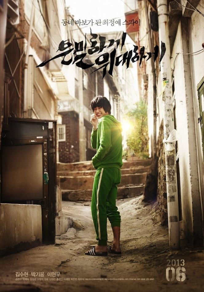 Secretly Greatly (Film Coréen)