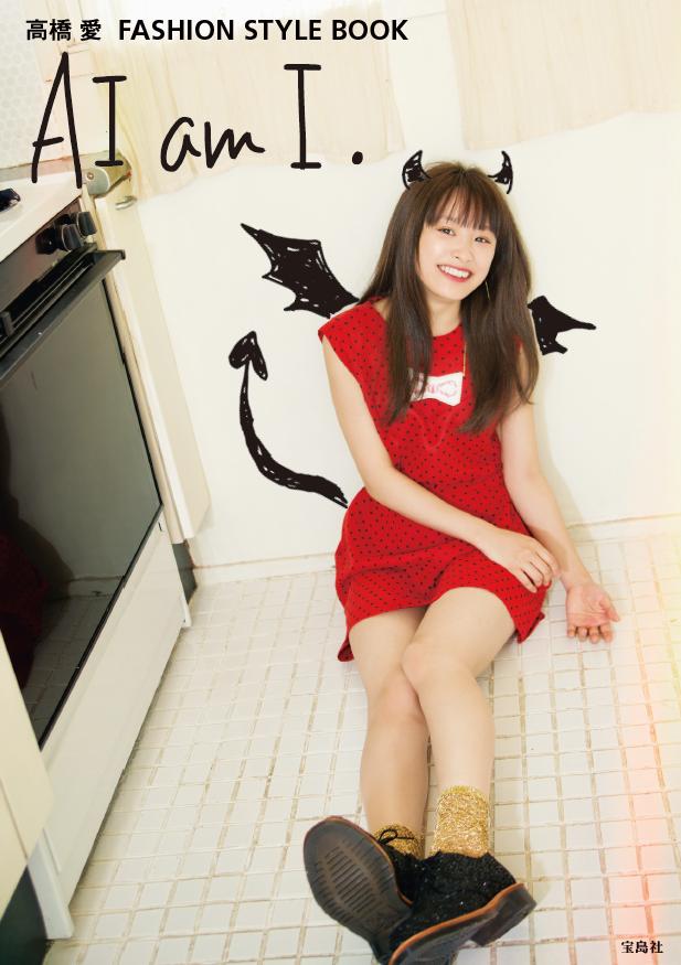 takahashi ai style book Ai am I.