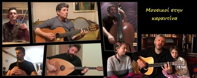 Quelques musiciens grecs confinés * Ελληνικοί μουσικοί στην καραντίνα