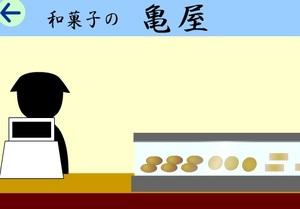 Jouer à Escape from japanese confectionery shop