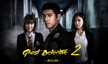 Ghost Detective 2 /  Cheo Yong 2