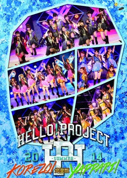 DVD Hello!Project 2014 SUMMER ~KOREZO!・YAPPARI!~ Kanzenban