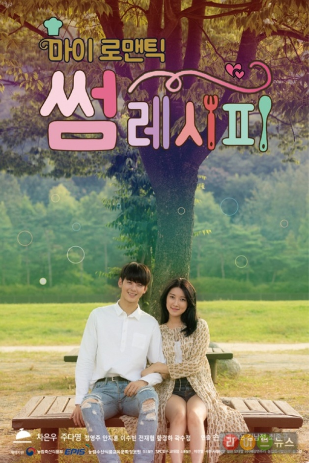 My Romantic Some Recipe (Web drama coréen)