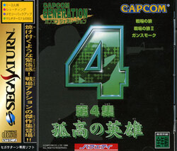 CAPCOM GENERATION 4