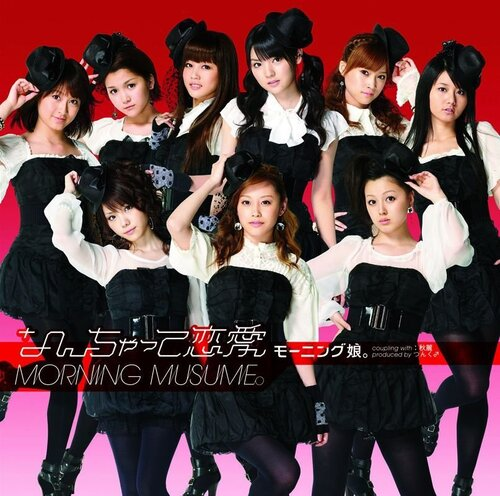 なんちゃって恋愛 Nanchatte Renai B Morning Musume