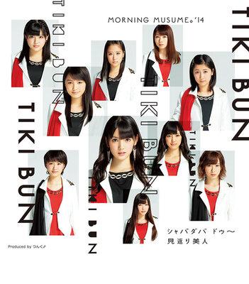 TIKI BUN / Shabadabadou〜 / Mikaeri Bijin (TIKI BUN/シャバダバ ドゥ~/見返り美人