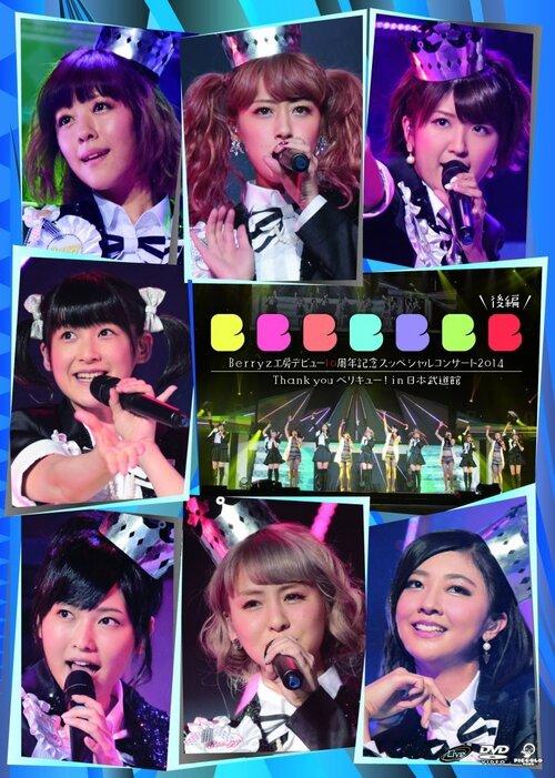 Covers du DVD du concert au Budokan des Berryz Kobo Budokan