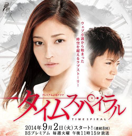 Time Spiral - 8 épisodes - Projet fini - Team  桜花