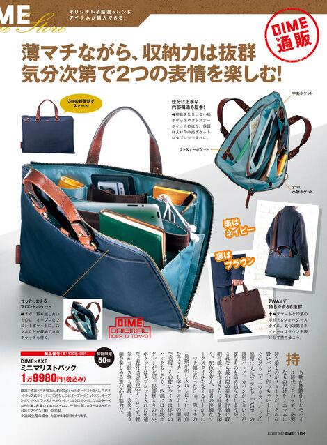 Magazine : ( [DIME] - 2017.08 )