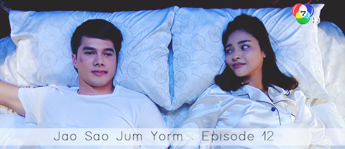 Jao Sao Jum Yorm : Episode 12