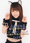 Anniversaire: Ayumi Ishida