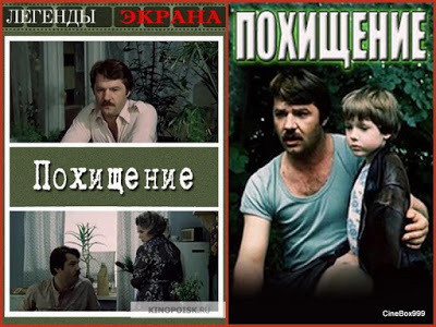 Похищение / Pohischenie. 1984.