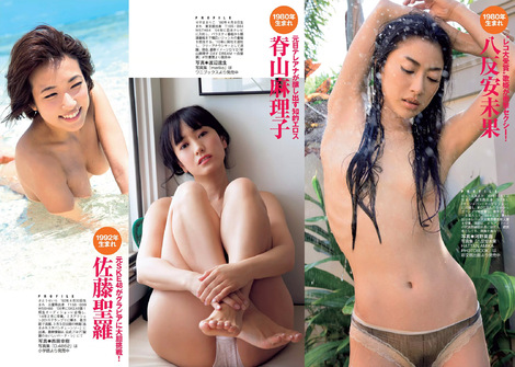 Magazine : ( [Flash] - |19/01/2016| )
