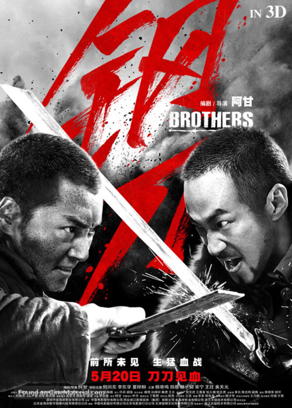 Gang dao / Brothers (2016)