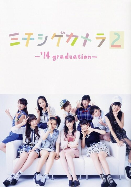 "Couverture du photobook ""MM'14 Photobook Michishige Camera 2 - '14 Graduation -"""
