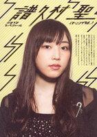 CD Journal September Mizuki Fukumura Magazine 2013